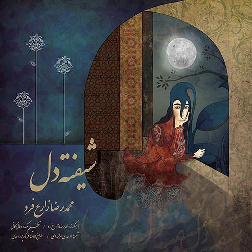 شیفته دل - محمدرضا زارع فرد
