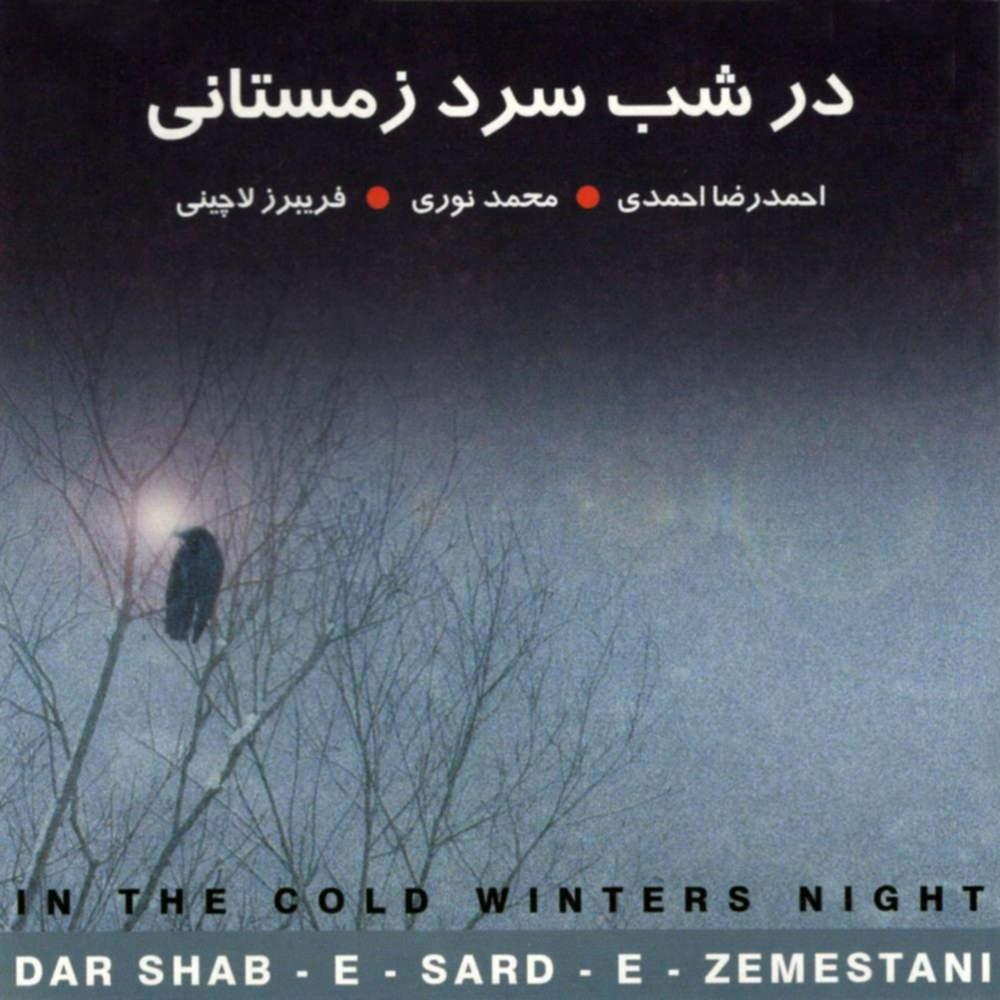در شب سرد زمستانی - احمدرضا احمدی, و ,محمد نوری و فریبرز لاچینی