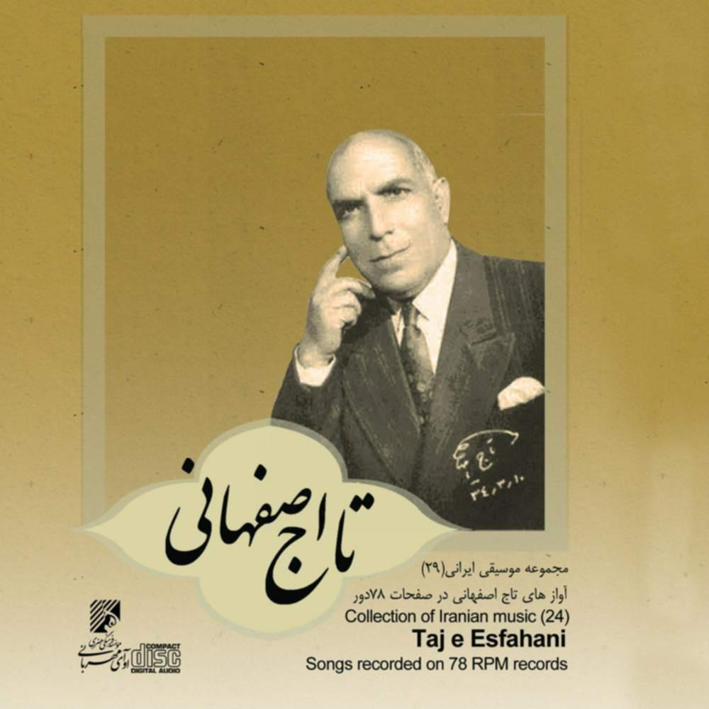 تاج اصفهانی - گروهی از هنرمندان