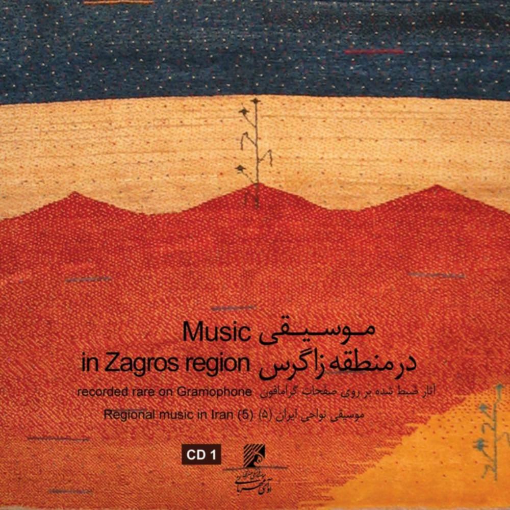 موسیقی در منطقه زاگرس - گروهی از هنرمندان