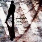 نبرد خود با خودی - محمد طریقت