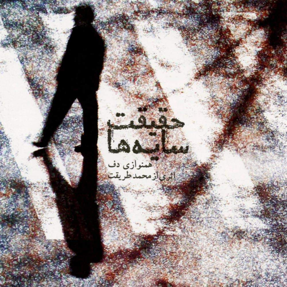 حقیقت سایه ها - محمد طریقت
