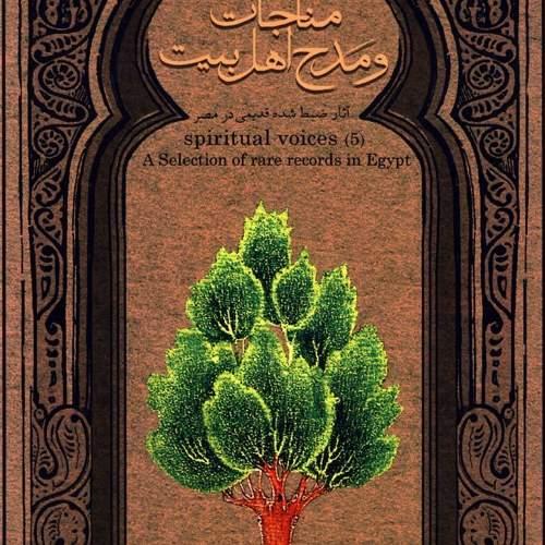 مناجات و مدح اهل بیت - گروهی از هنرمندان