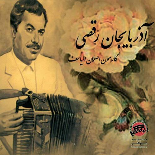 آذربایجان رقصی - گارمون اصلان الیاسف