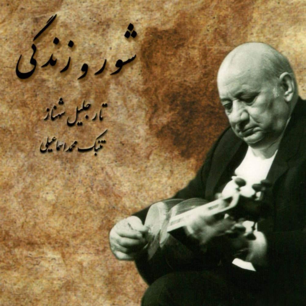 شور و زندگی - جلیل شهناز و محمد اسماعیلی