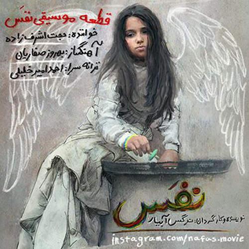 نفس - حجت اشرف زاده