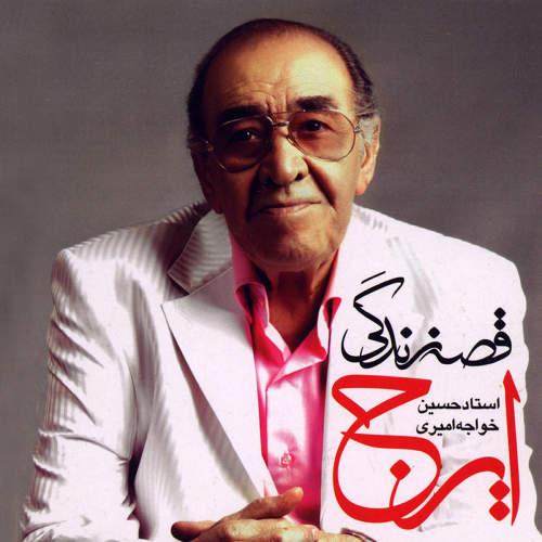 قصه زندگی - حسین خواجه امیری ( ایرج )