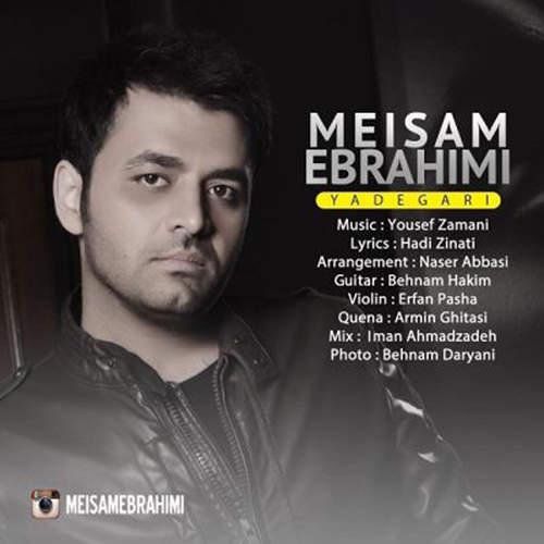 یادگاری - میثم ابراهیمی