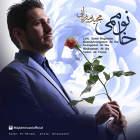 خانوممی - مجید میرزایی