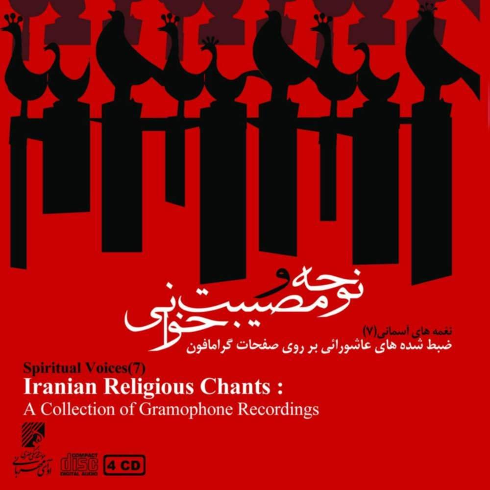 نوحه و مصیبت خوانی ۲ - گروهی از هنرمندان