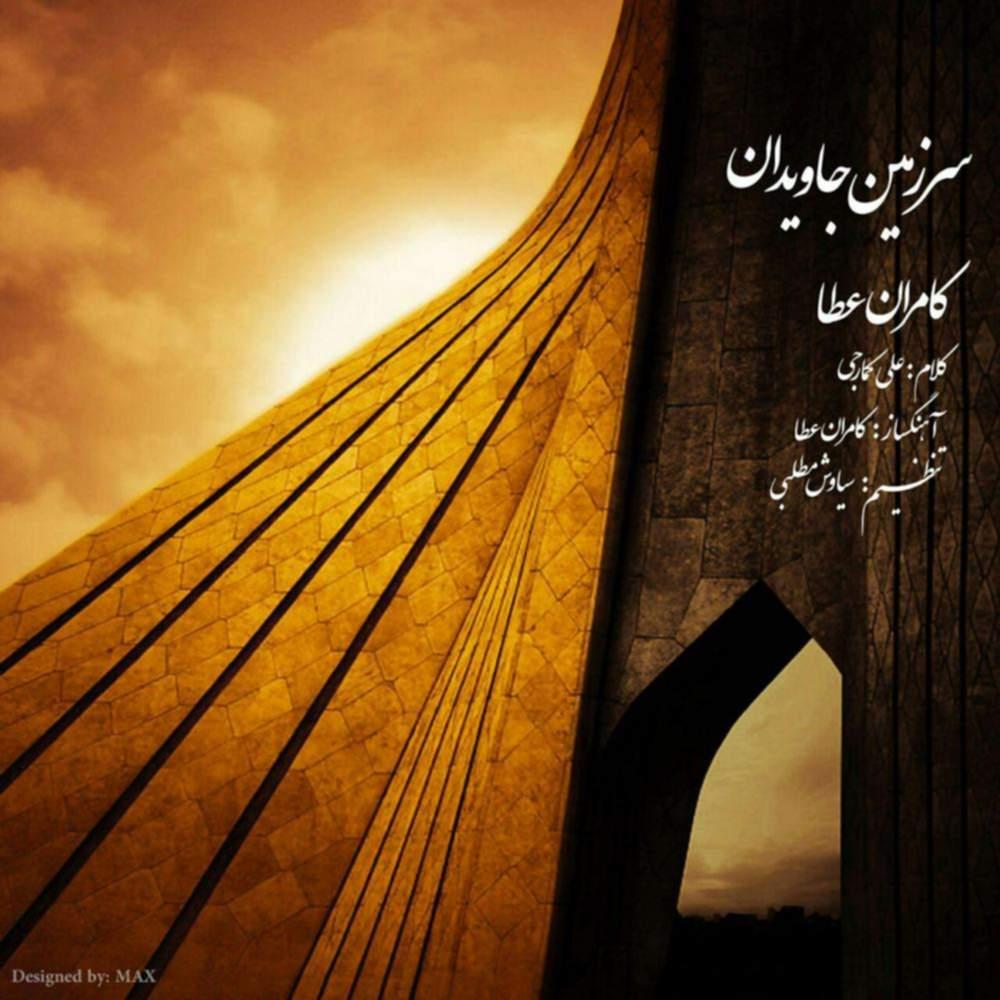 سرزمین جاویدان - کامران عطا