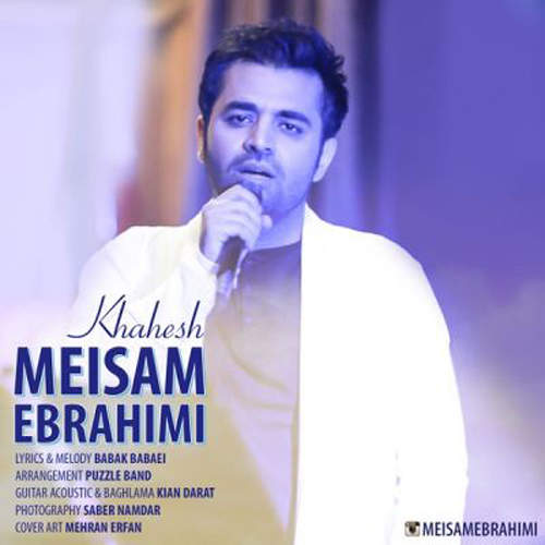 خواهش - میثم ابراهیمی