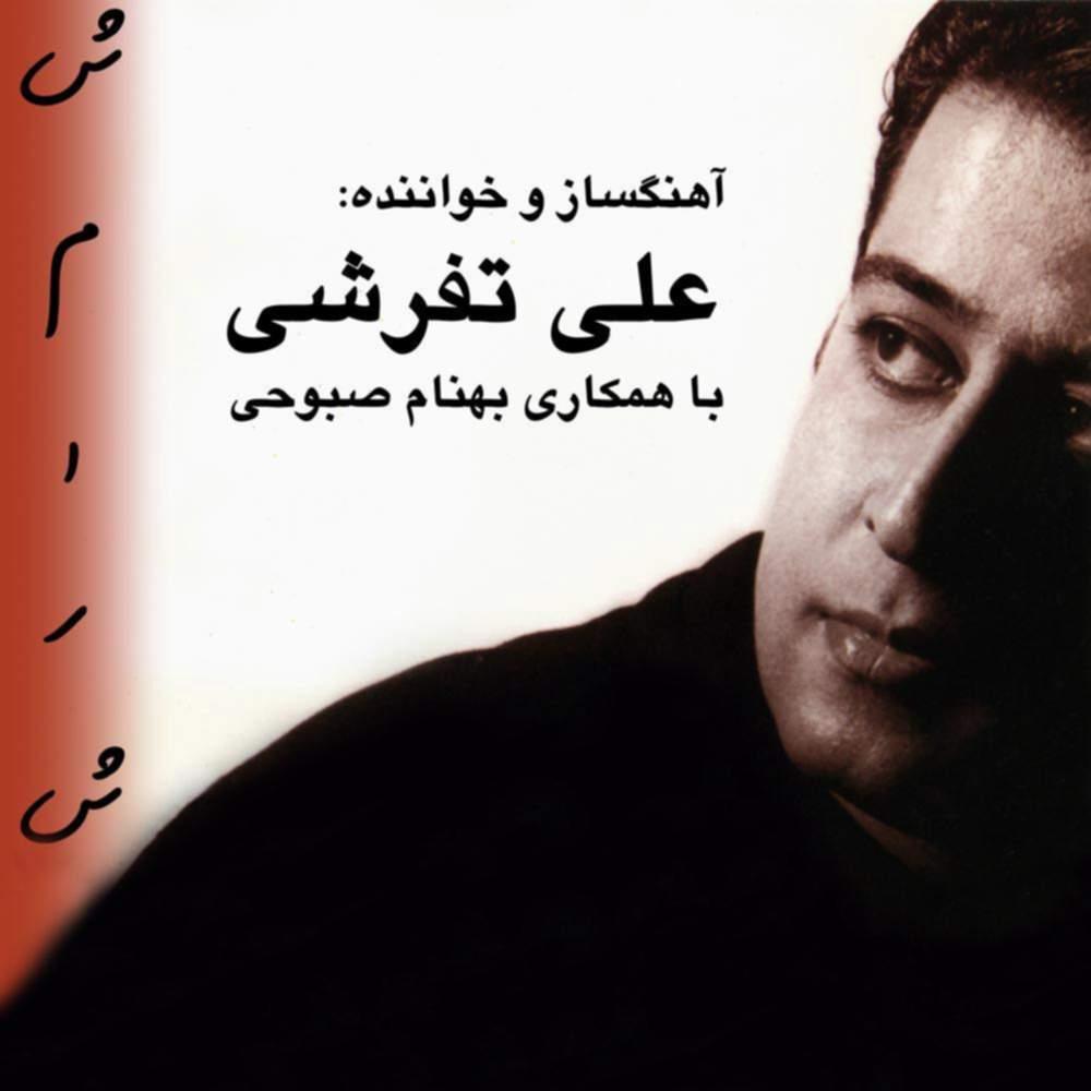 شمارش - علی تفرشی