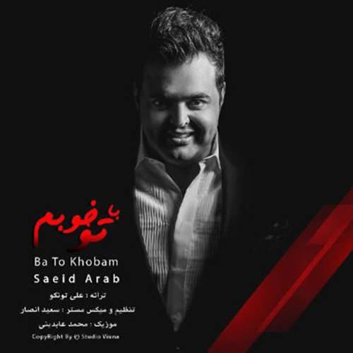 با تو خوبم - سعید عرب