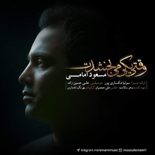 وقتی یکی میبخشدت - مسعود امامی