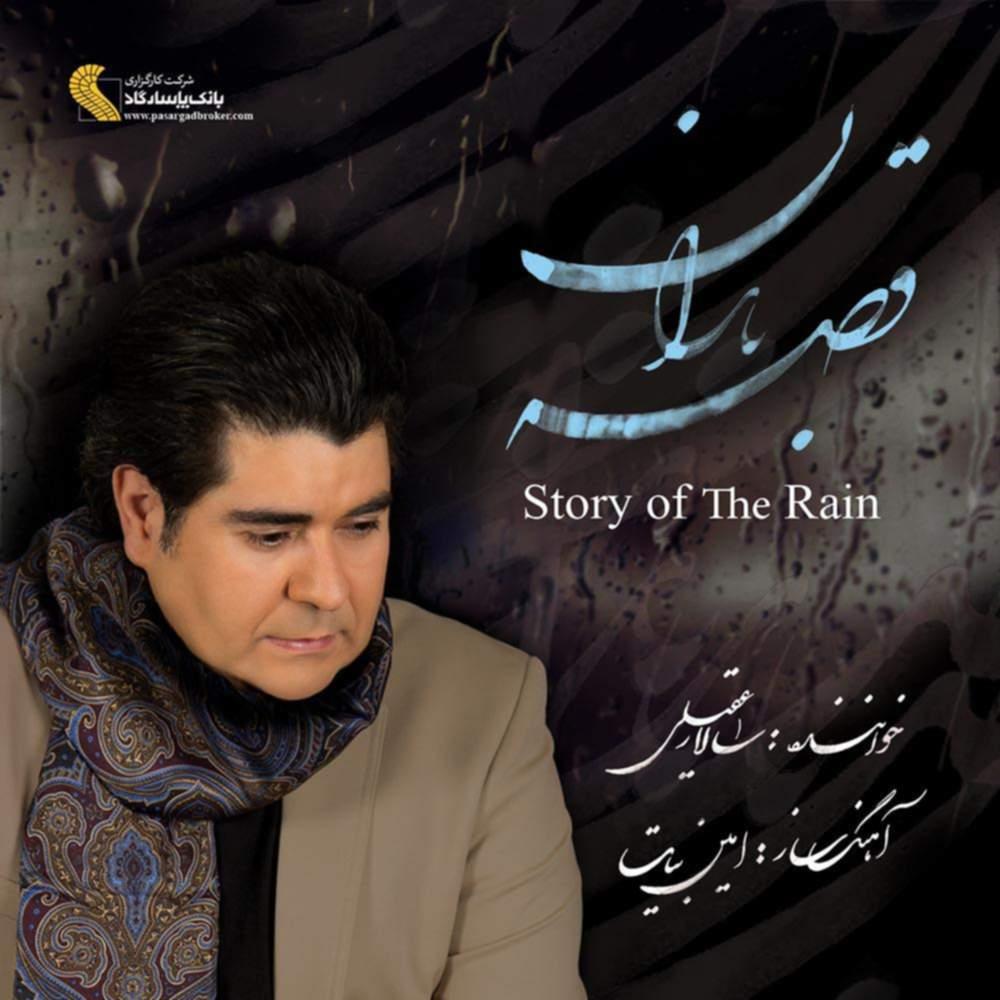 قصه باران - سالار عقیلی و امین بیات
