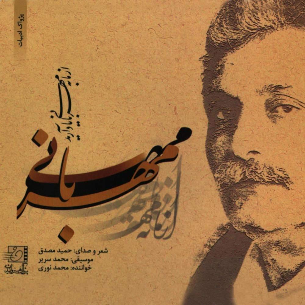از ما به مهربانی یادآرید - محمد نوری