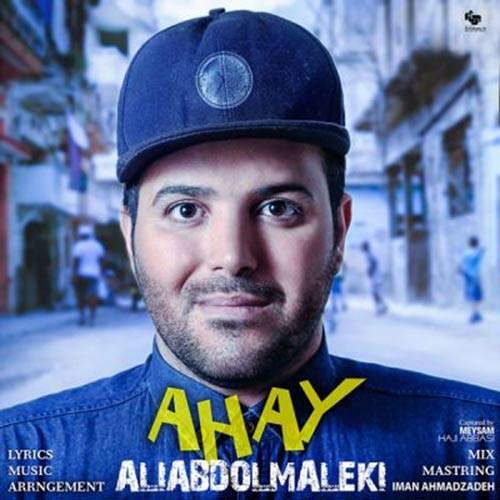 آهای - علی عبدالمالکی