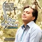 معجزه بهار - مجید اخشابی