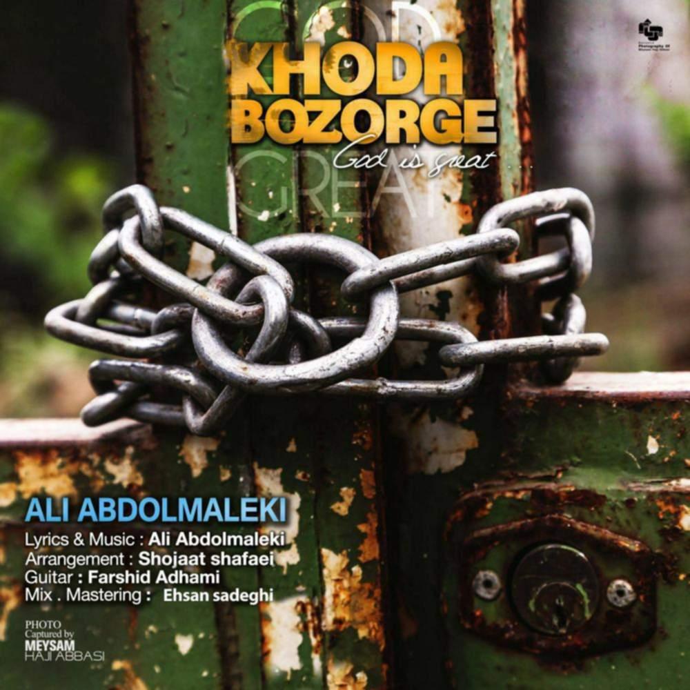 خدا بزرگه - علی عبدالمالکی