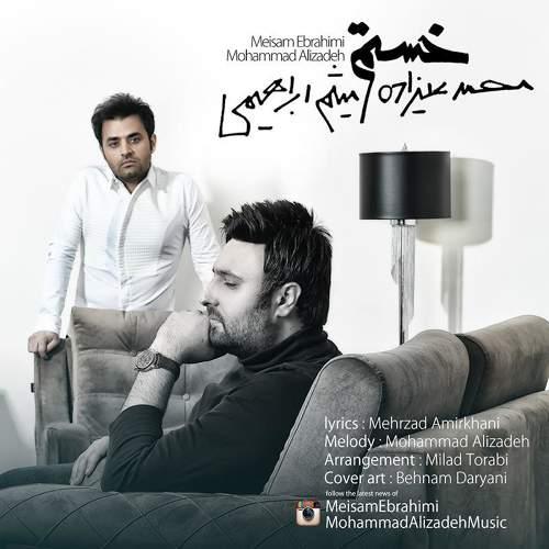 خستم - میثم ابراهیمی و محمد علیزاده