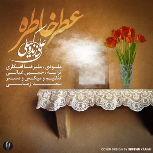 عطر خاطره - علی زند وکیلی