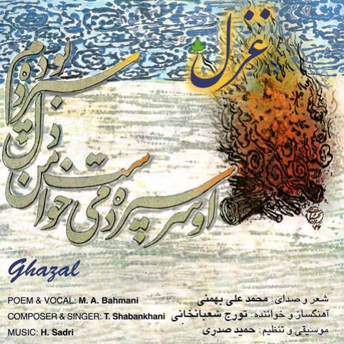 غزل - محمدعلی بهمنی