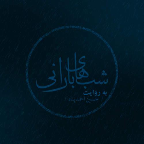 شب های بارانی - حسین احمد پناه