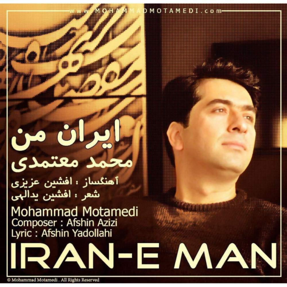 ایران من - محمد معتمدی