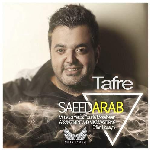 طفره - سعید عرب
