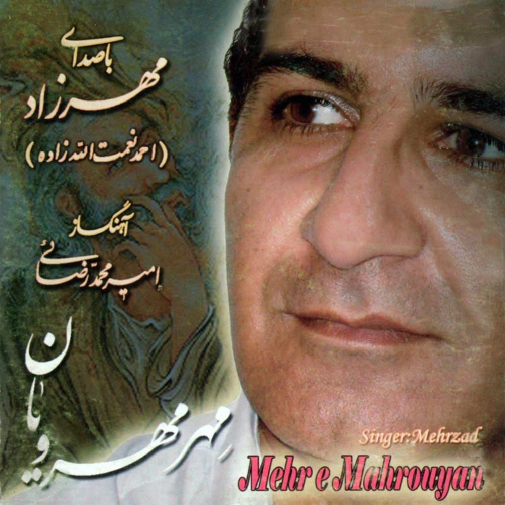 مهر مهرویان - مهرزاد ( احمد نعمت الله زاده)