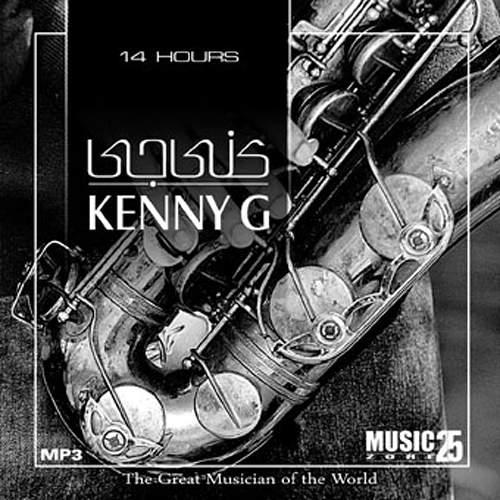 مجموعه آثار کنی جی - Classics In The Key Of G - کنی جی