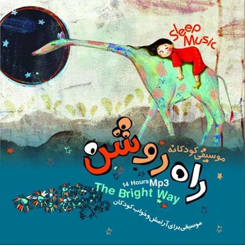راه روشن 1 ( موسیقی خواب کودکان ) - گروهی از هنرمندان