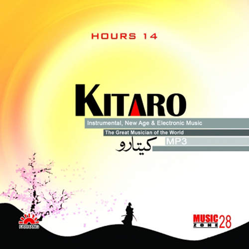 مجموعه آثار کیتارو - The Best Of Kitaro II - ماسانوری تاکاهاشی (کیتارو)