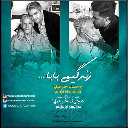 زندگیمی بابا - وحید خراطها و مجید خراطها