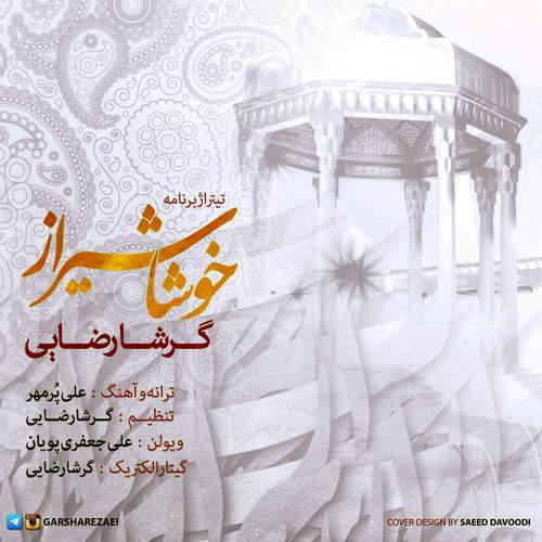خوشا شیراز - گرشا رضایی