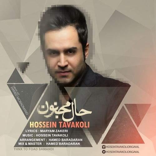 حال مجنون - حسین توکلی