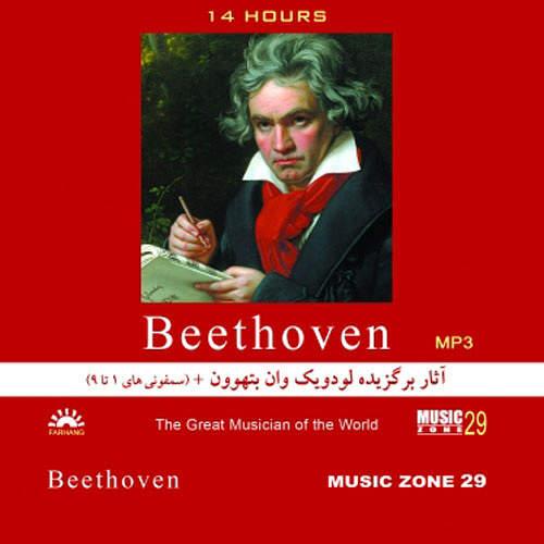 مجموعه آثار بتهوون -Symphonys 1-9 - لودویگ فان بتهوون