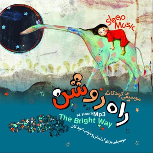 راه روشن 10 ( موسیقی خواب کودکان ) - گروهی از هنرمندان