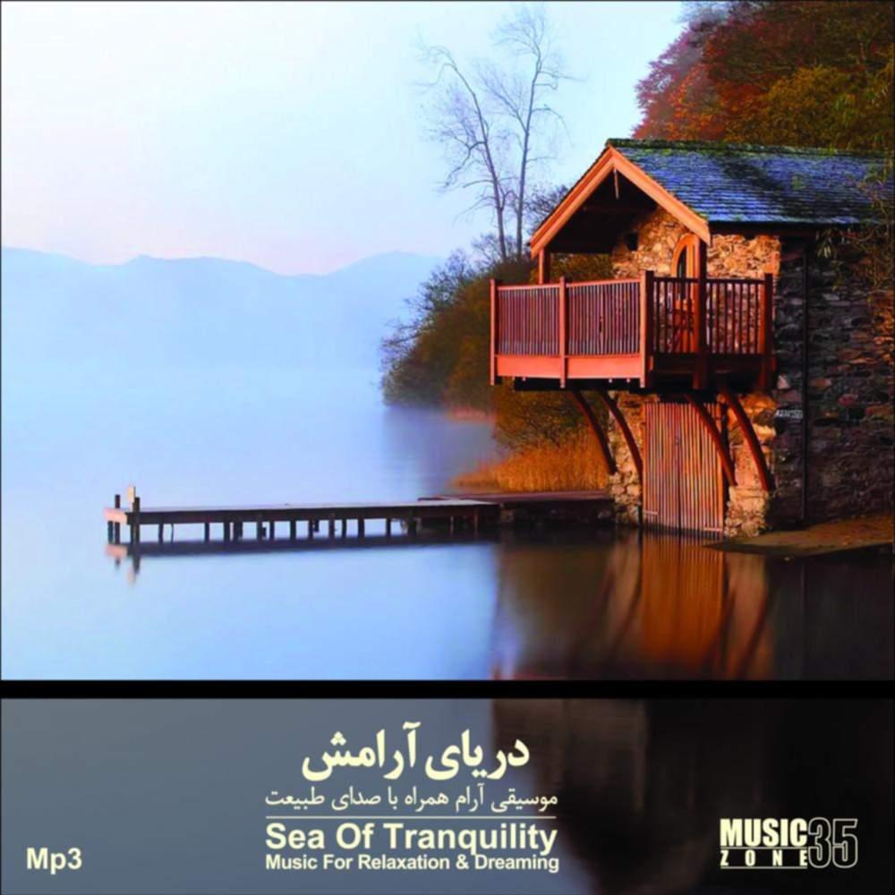 دریای آرامش - Peace( music for relaxation) - گروهی از هنرمندان