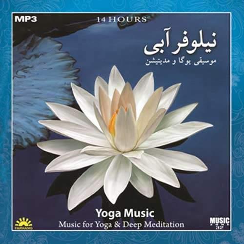 دریا و نیلوفر آبی 3، موسیقی برای آرامش (مدیتیشن و یوگا) - گروهی از هنرمندان