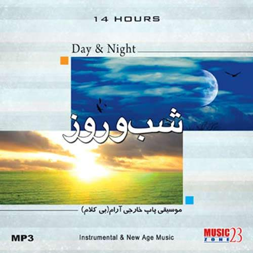 شب و روز 8 (موسیقی پاپ خارجی آرام) - گروهی از هنرمندان