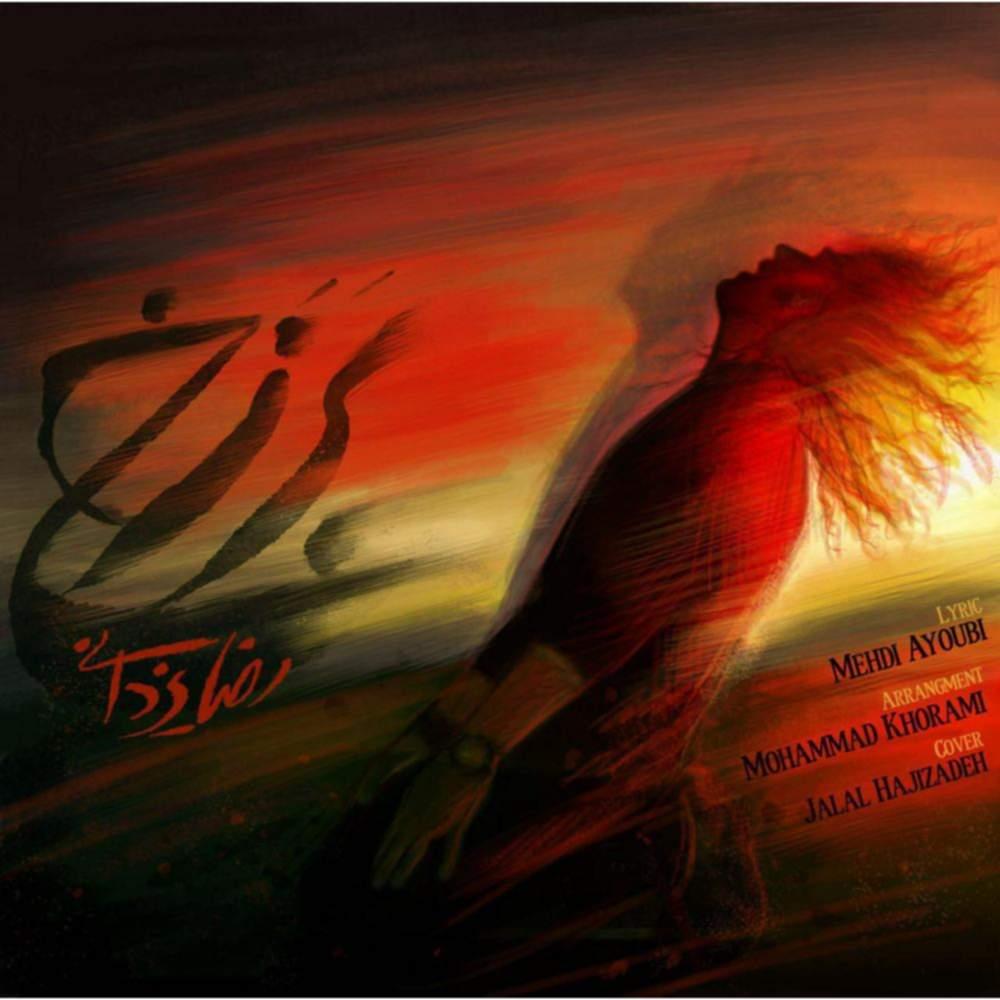 برزخ - رضا یزدانی