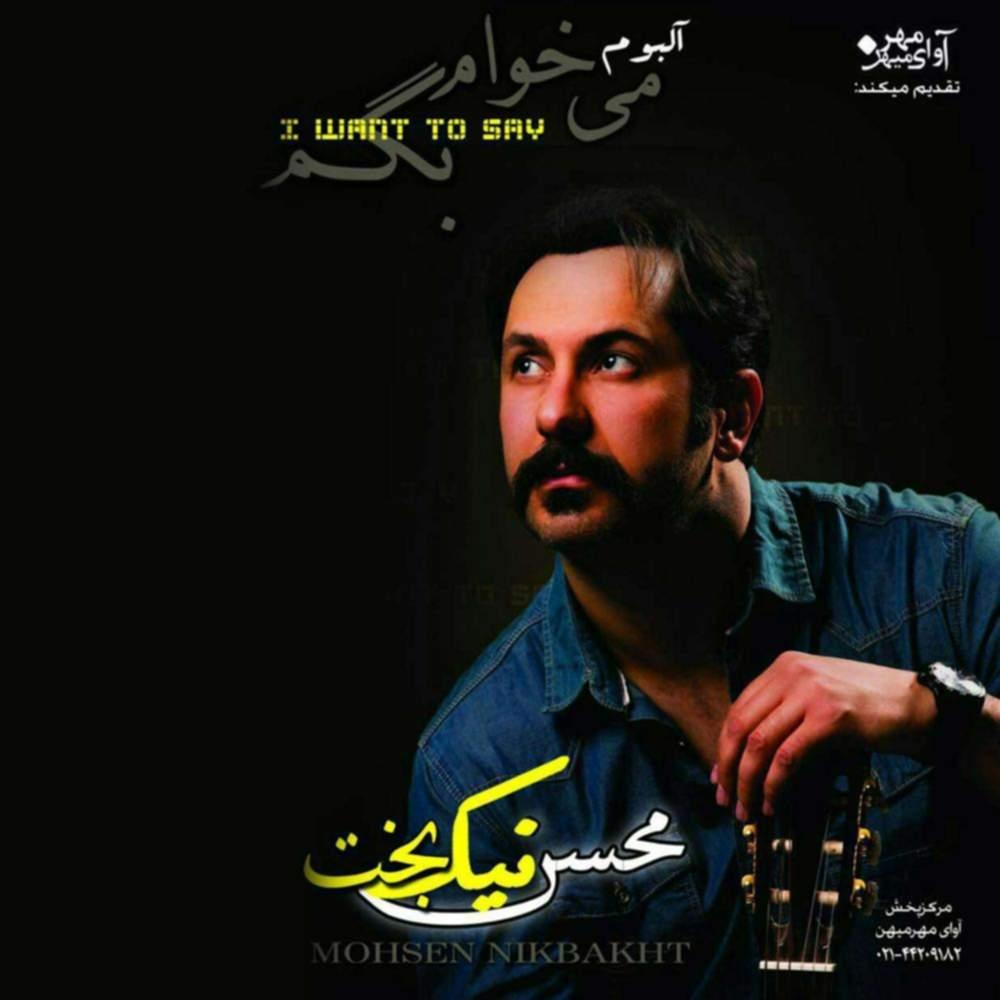 می خوام بگم - محسن نیکبخت