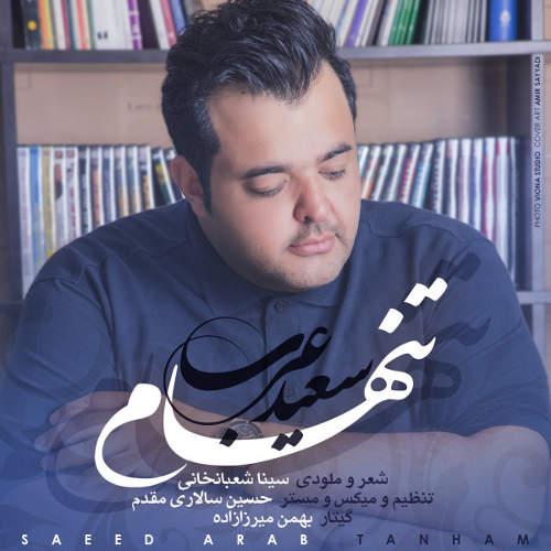 تنهام - سعید عرب