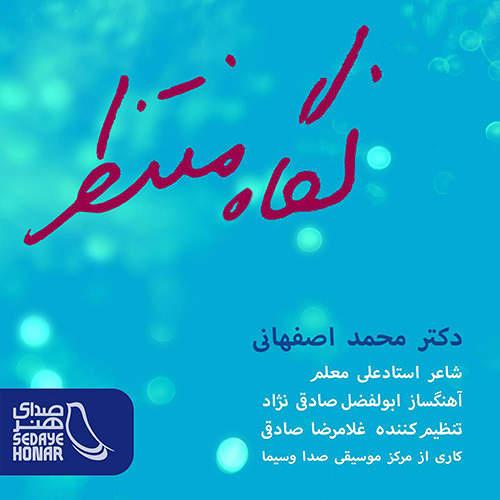 نگاه منتظر - محمد اصفهانی