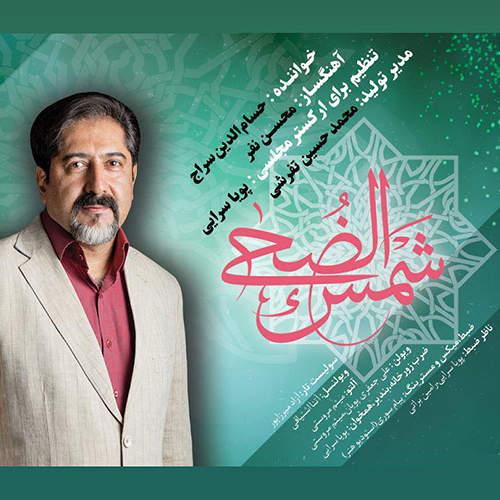 شمس الضحی - حسام الدین سراج
