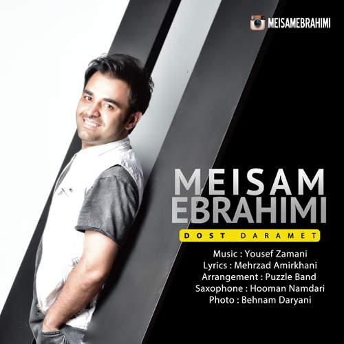 دوست دارمت - میثم ابراهیمی