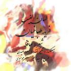 لسان الغیب - فرید طباخیان