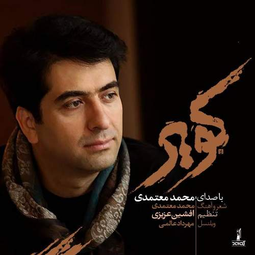 کویر - محمد معتمدی